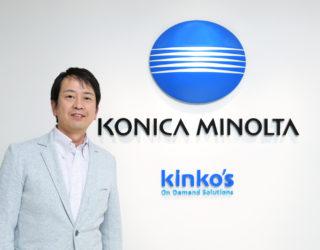コニカミノルタジャパン株式会社 様の写真