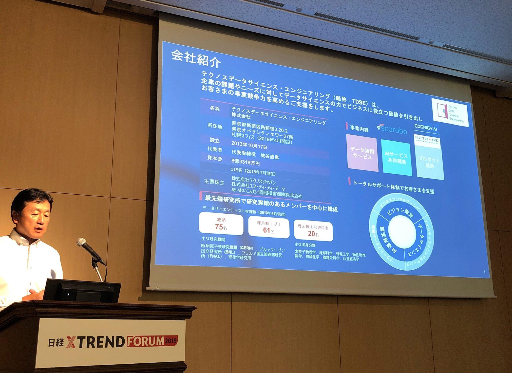日経xTREND FORUM イベントレポートを公開しました