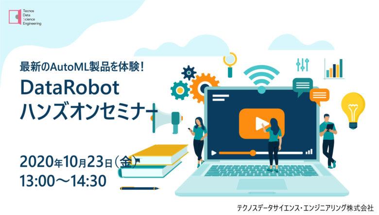 DataRobotハンズオンセミナーメインビジュアル